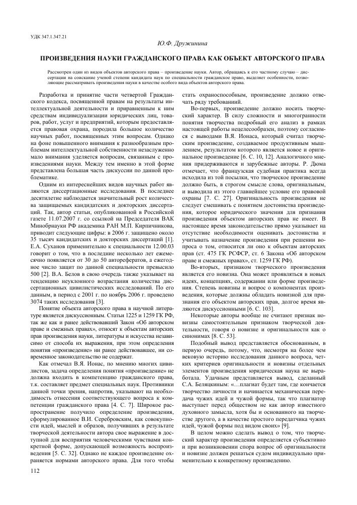 Произведения науки гражданского права как объект авторского права  Показать еще