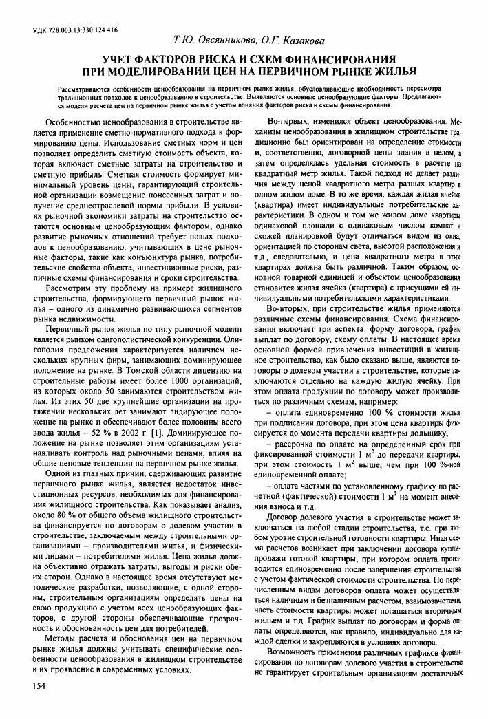 П 5 ч 1 ст 77 тк рф в порядке перевода