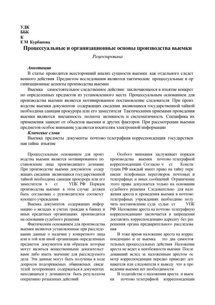 Изъятие медицинской книжки патент на работу пребывание