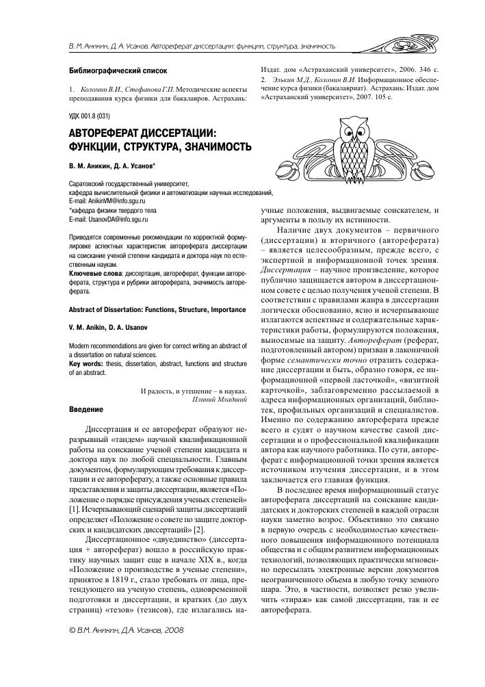 Автореферат диссертации функции структура значимость тема  Показать еще