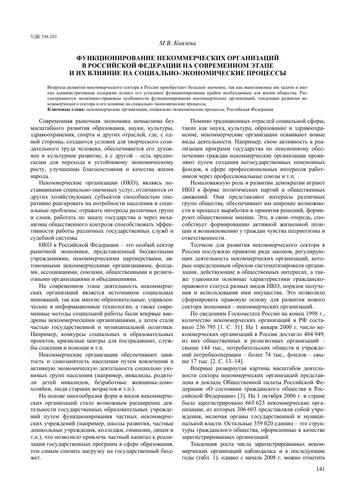 автономная некоммерческая организация культура и жизнь