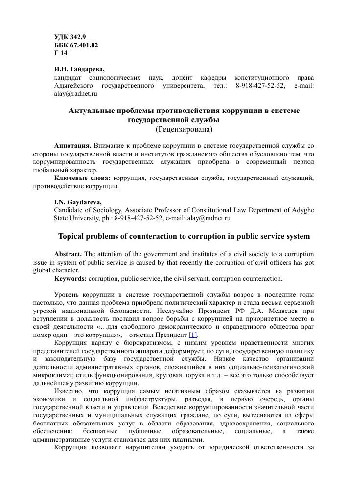 Контрольная работа коррупция и бюрократизм как этические проблемы 9197