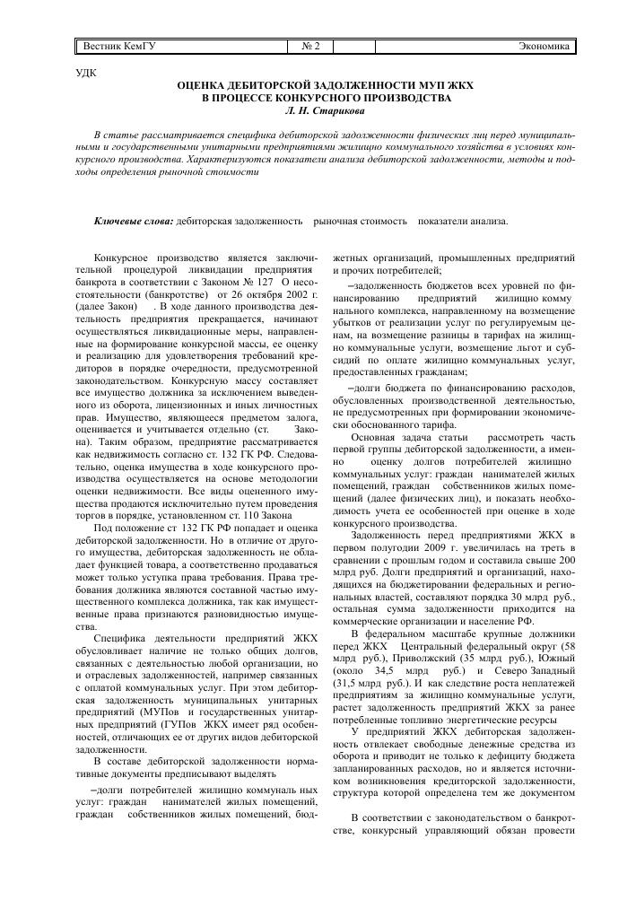 Оценка дебиторской задолженности МУП ЖКХ в процессе конкурсного  Показать еще