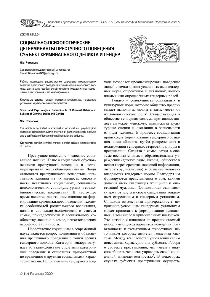 Социально психологические особенности сексуальных меньшинств психология