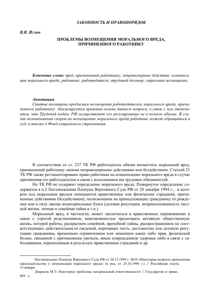 46 статья часть 1 пункт 3