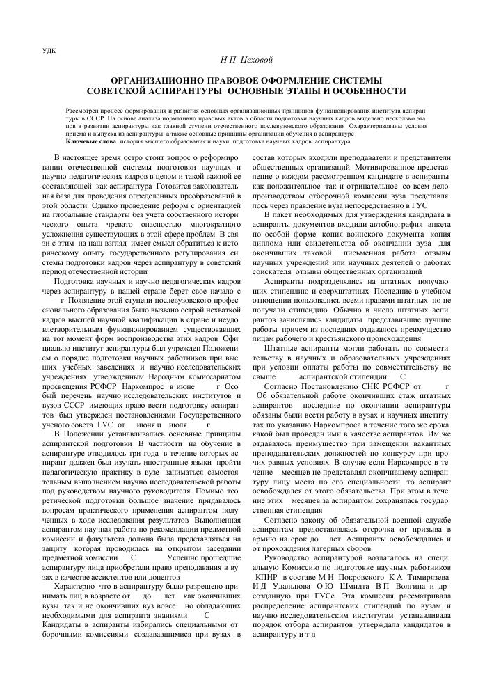 Организационно правовое оформление системы советской аспирантуры  Показать еще