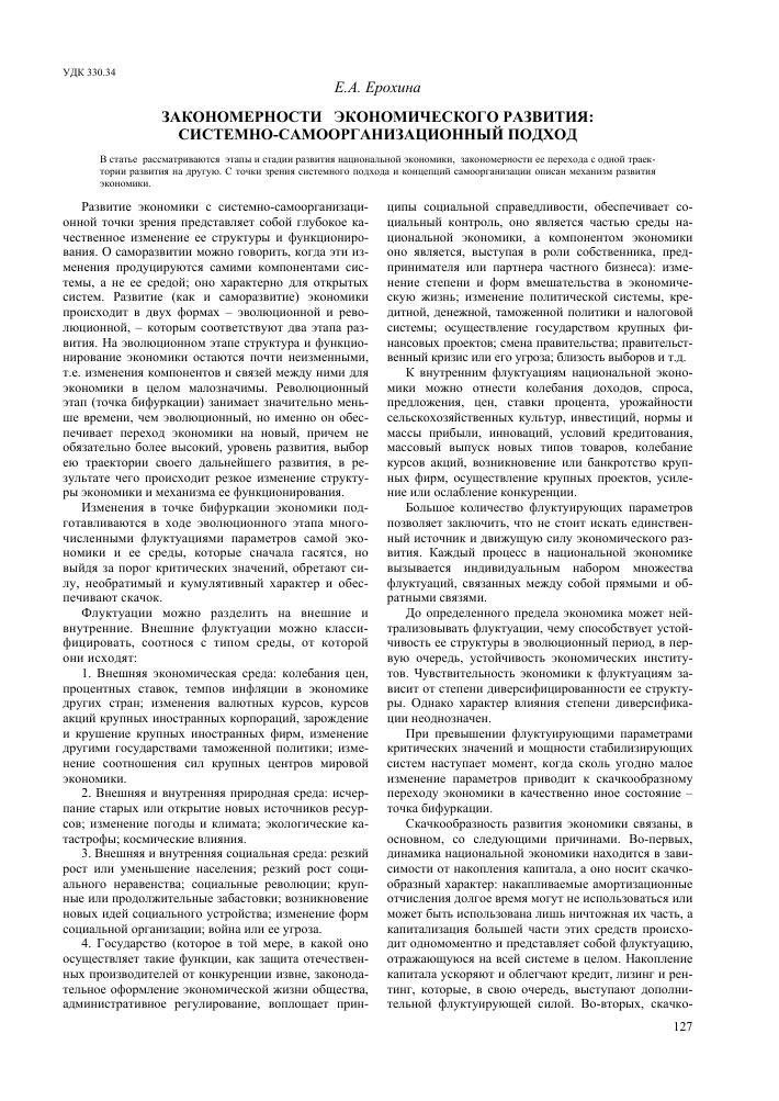 Ерохина е.а теория экономического развития: системно-синергетический подход