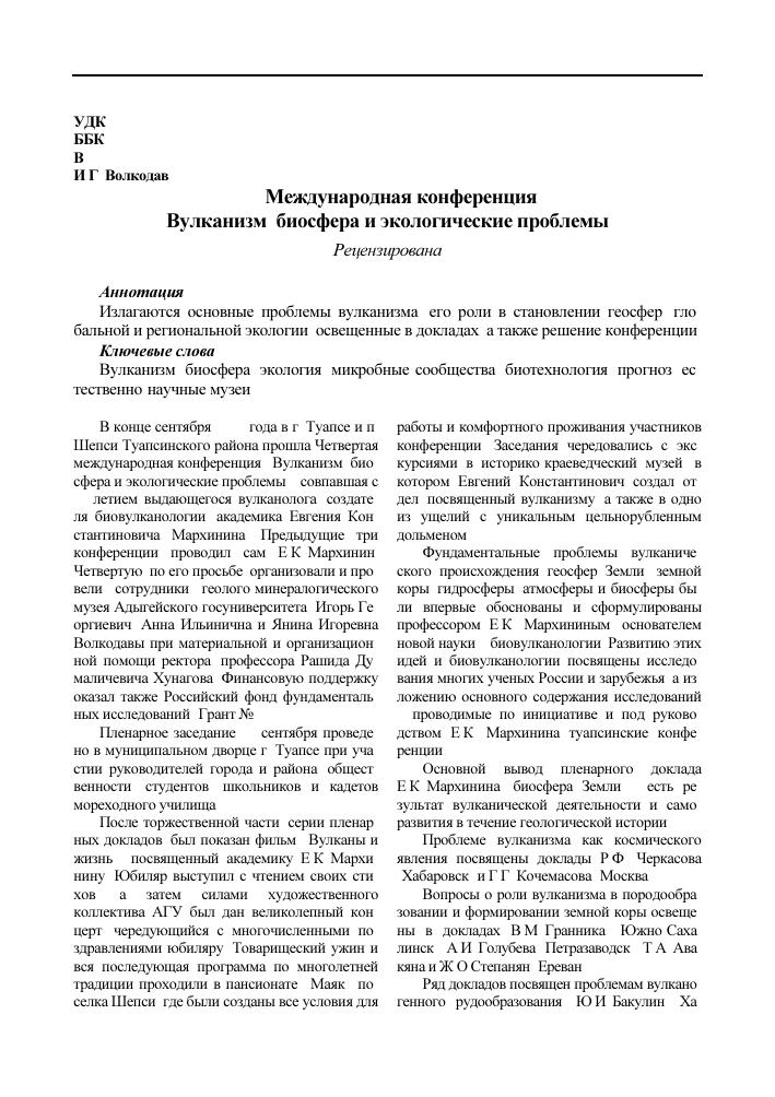 Темы докладов на экологическую конференцию 1451