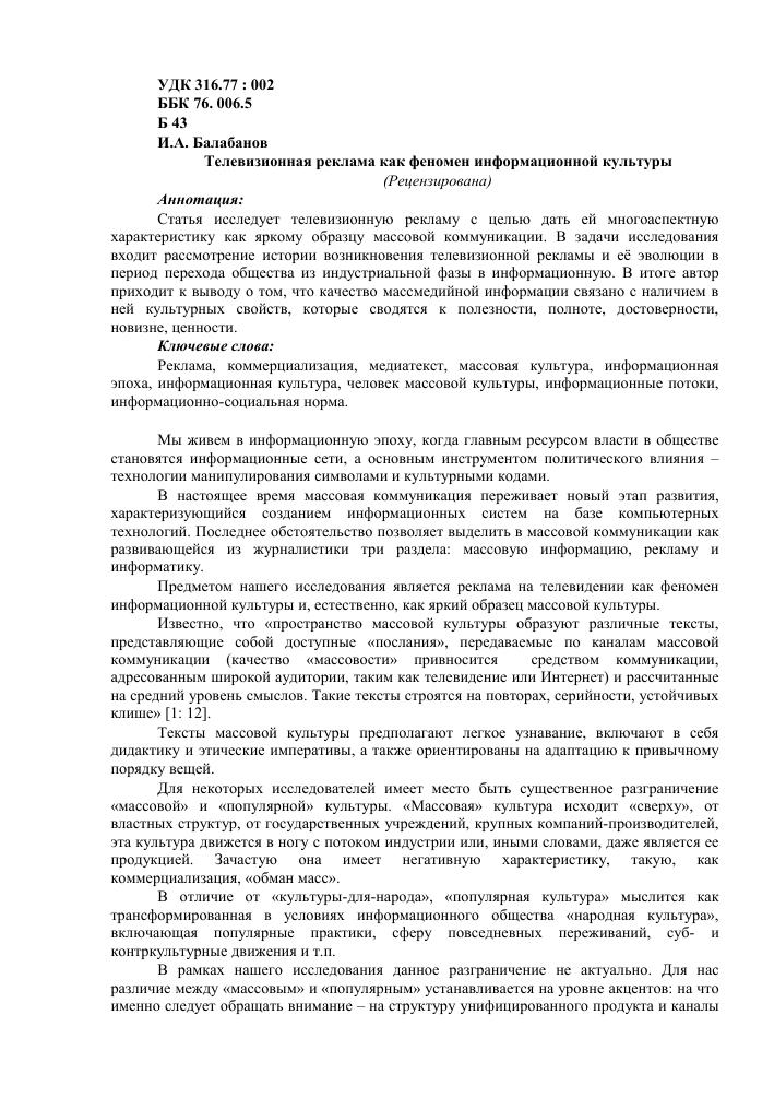Аннотация информатика и интернет-технологии реклама реклама в позиционировании товара