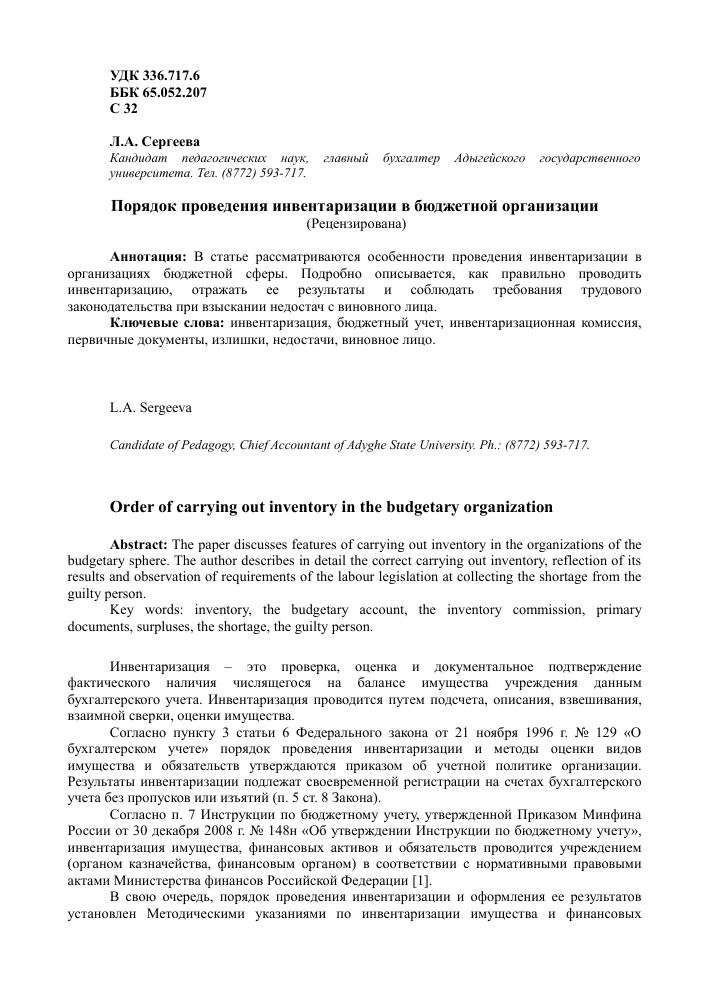 Порядок проведения инвентаризации отчет по практике 2007