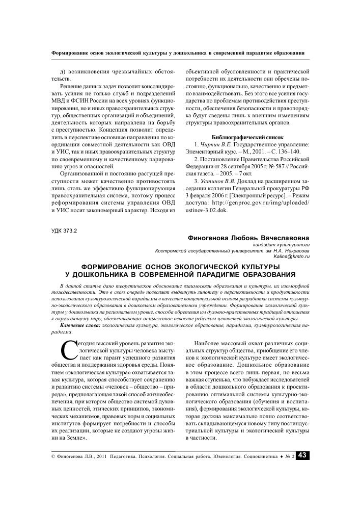 Исходная концептуальная схема ведущая идея модель постановки и решения проблем господствующая в