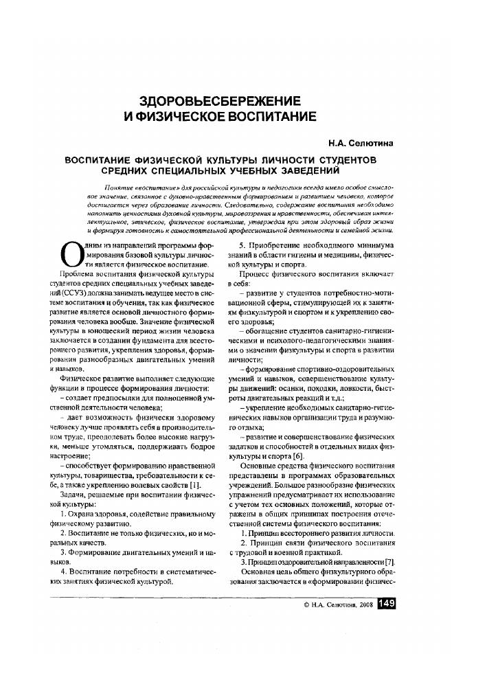 Психология Учебник Для Институтов Физической Культуры