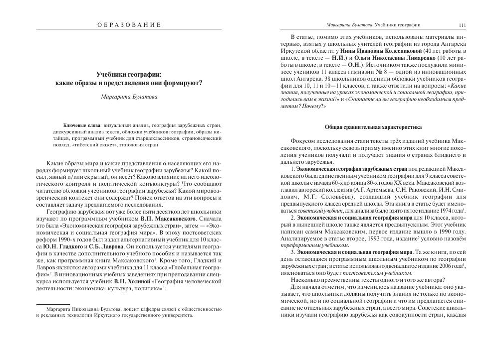 География учебник 10 класс максаковский блок знаний и взаимного контроля