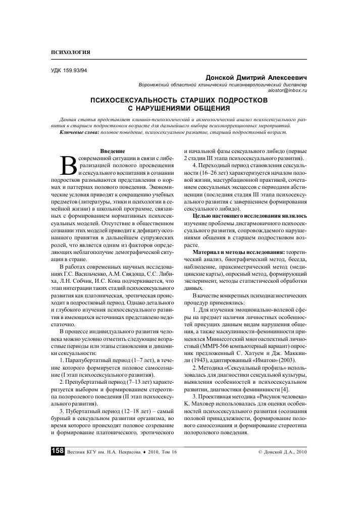 Методика оценки сексуального профиля