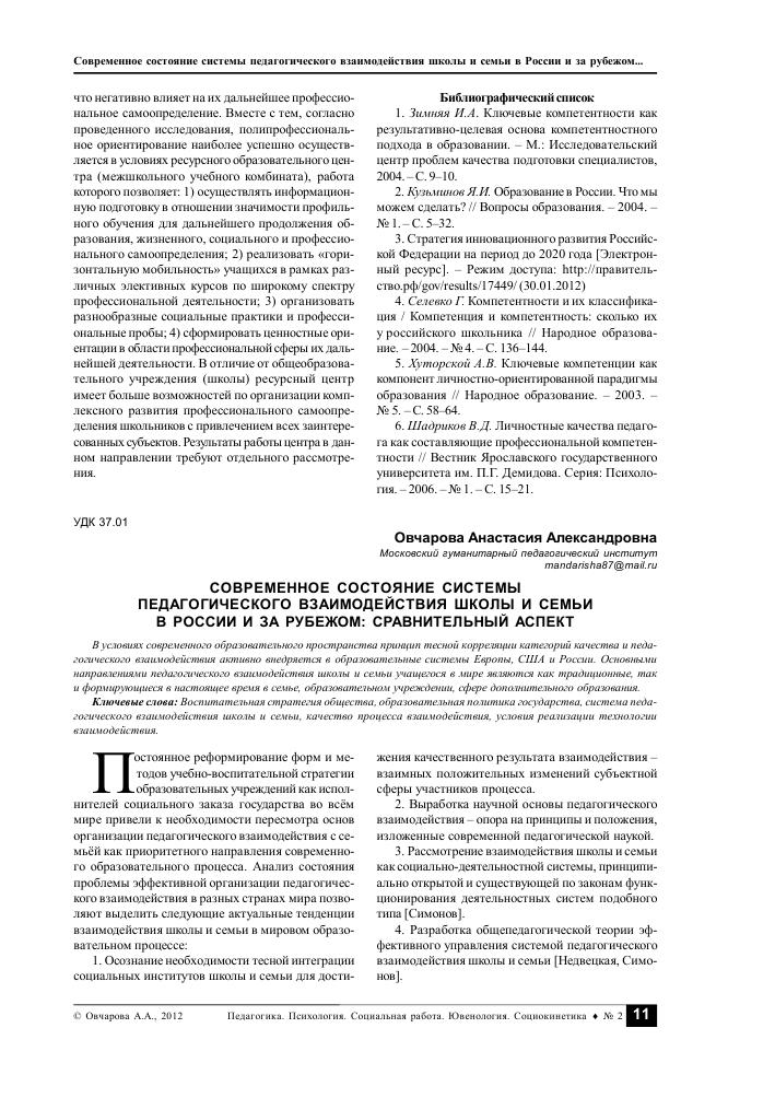 Похожие темы научных работ по психологии , автор научной работы — Даськова Юлия  Викторовна, aa869ad427d
