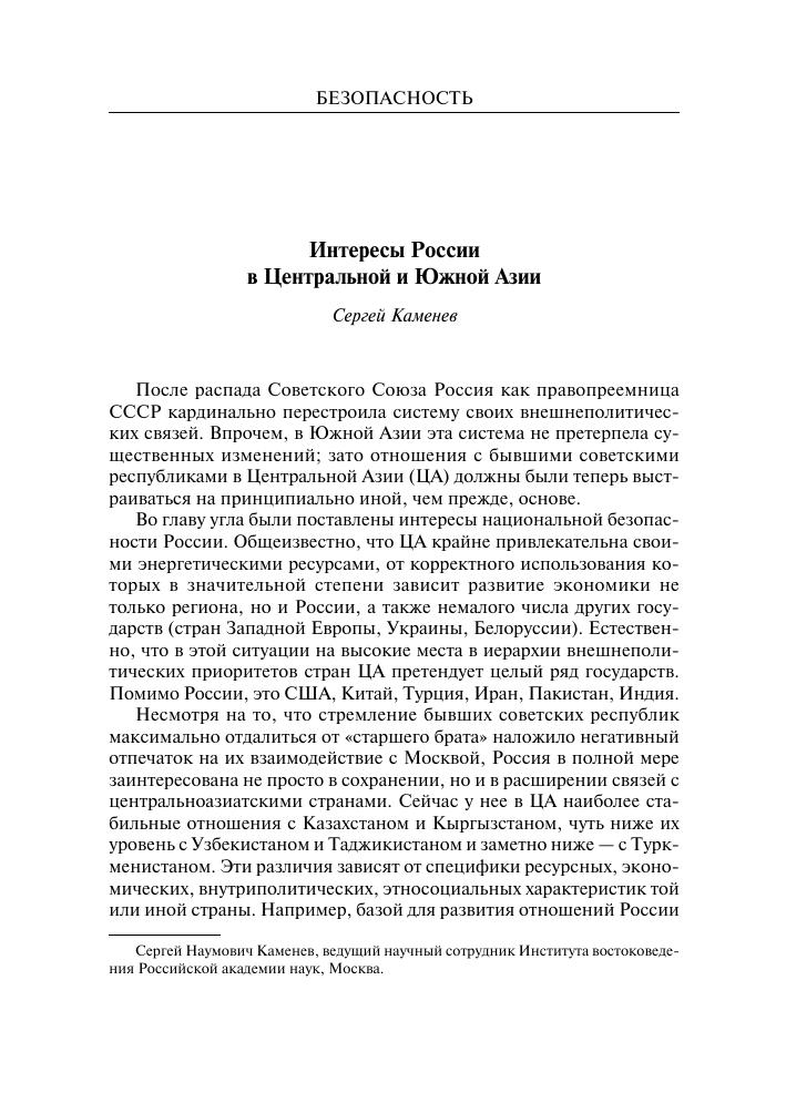 Интересы России в Центральной и Южной Азии тема научной статьи  Показать еще