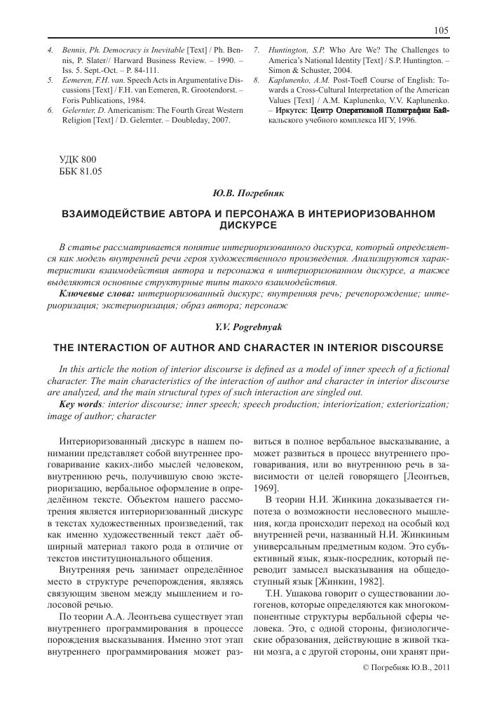 Взаимодействие автора и персонажа в интериоризованном