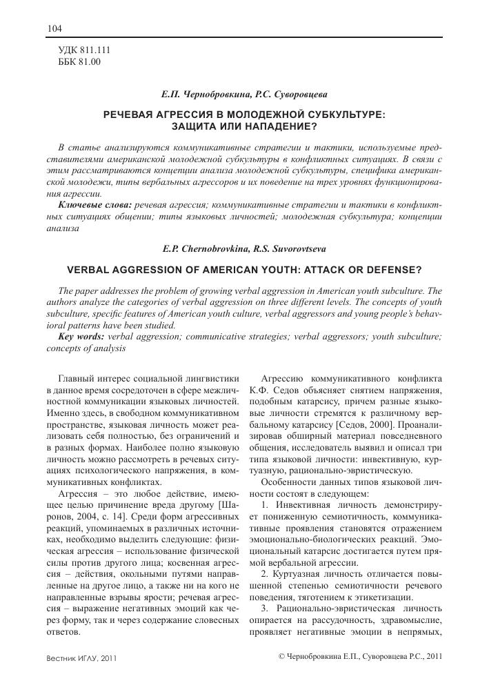 Коммуникативное пространство межличностных отношений речевая агрессия