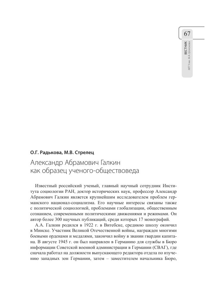 Александр Абрамович Галкин как образец ученого обществоведа тема  Показать еще