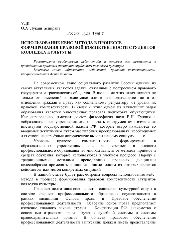 Использование кейс метода в процессе формирования правовой  the usage of case method in the process of legal competence s formation of the students of the college of culture