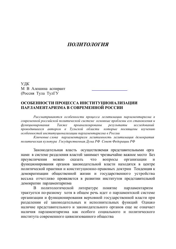 Доклад на тему парламентаризм 8717