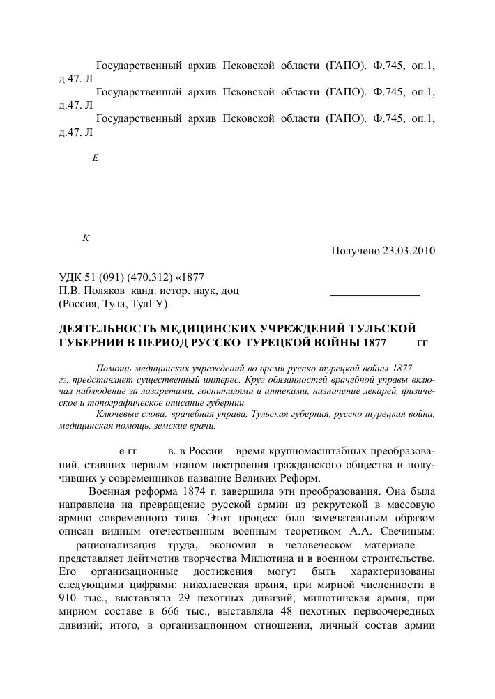 Тульская м. медицинская справка для работы медицинская справка формы 001 гс/у где получить
