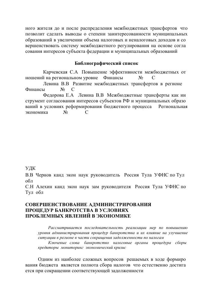 банкротство муниципальных образований в рф