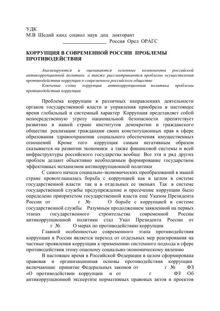 Как победить коррупцию в россии эссе 2874