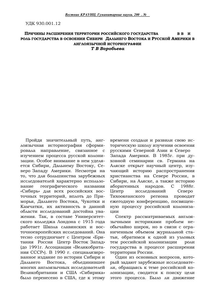 какую часть территории россии занимает вечная мерзлота