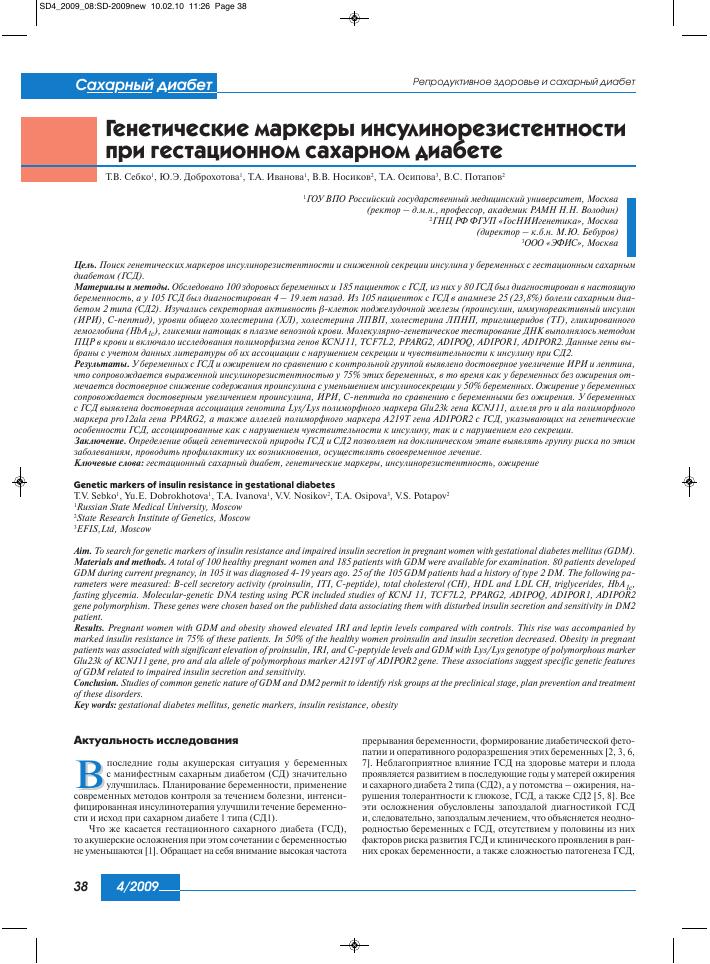 Medicus Amicus - Российский национальный консенсус «Гестационный ... | 964x710