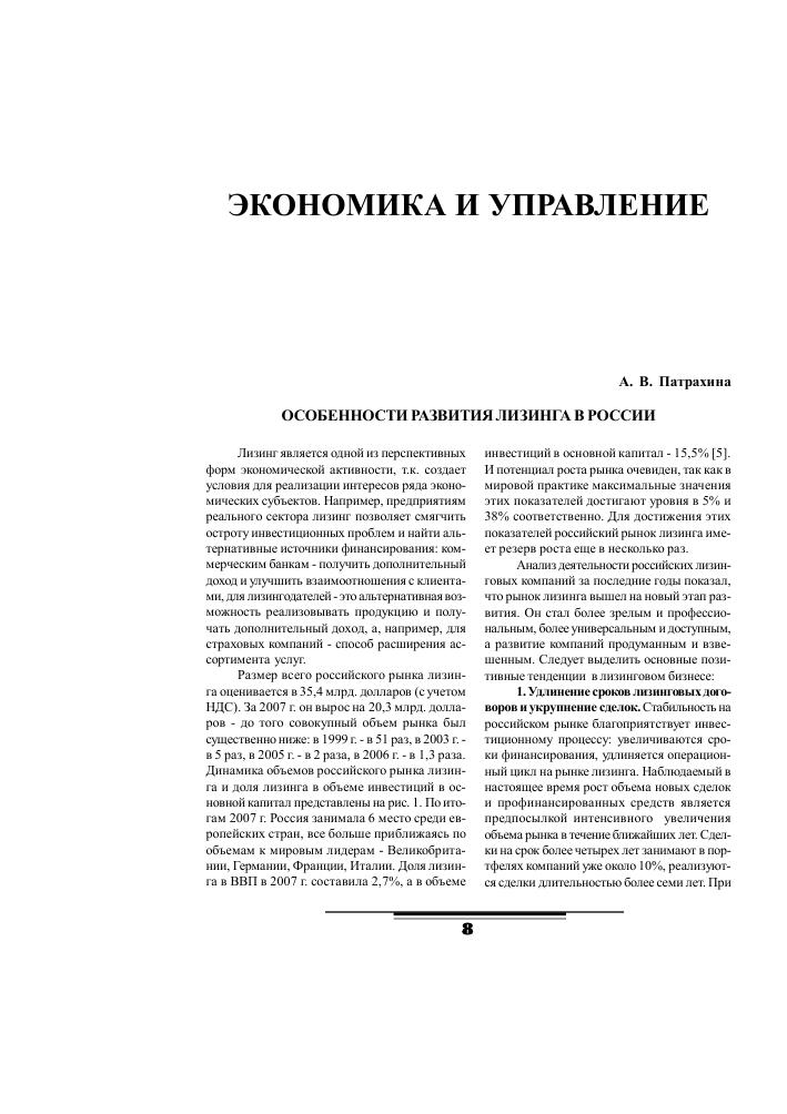 Особенности развития лизинга в России тема научной статьи по  Показать еще
