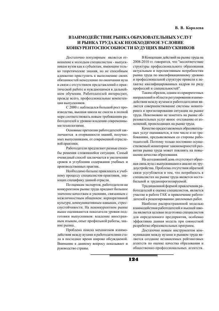 Взаимодействие рынка образовательных услуг и рынка труда как  Показать еще