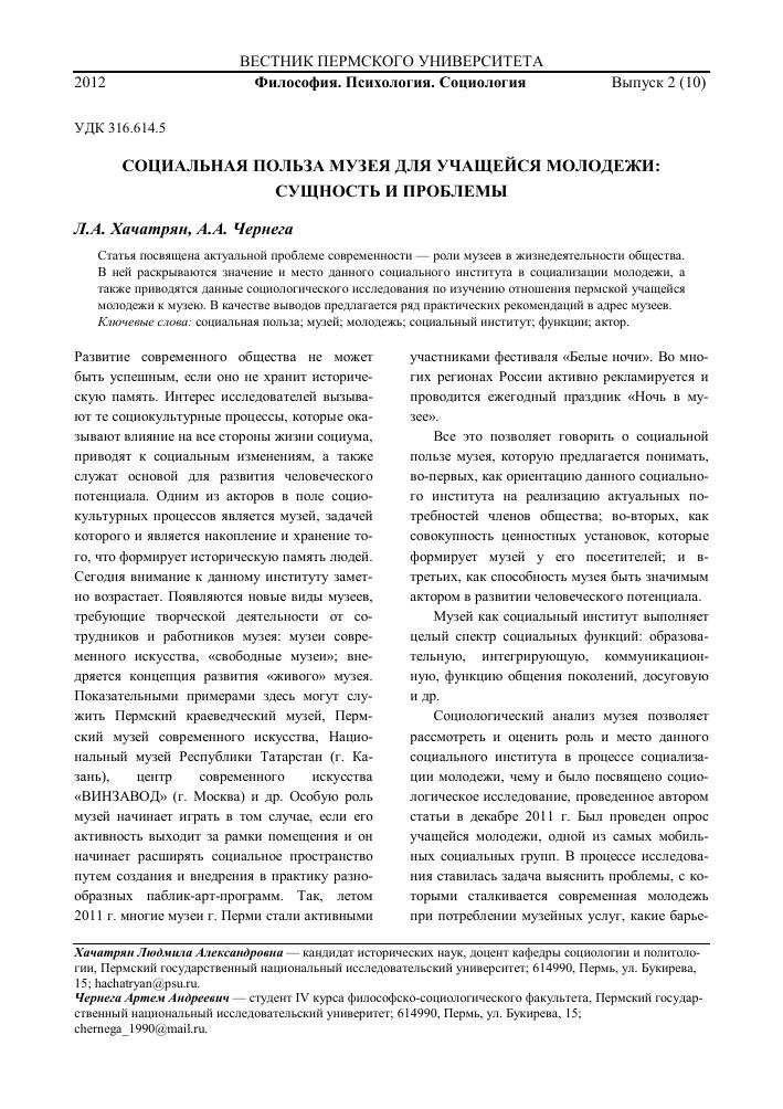 Эссе актуальность социологической науки 7059