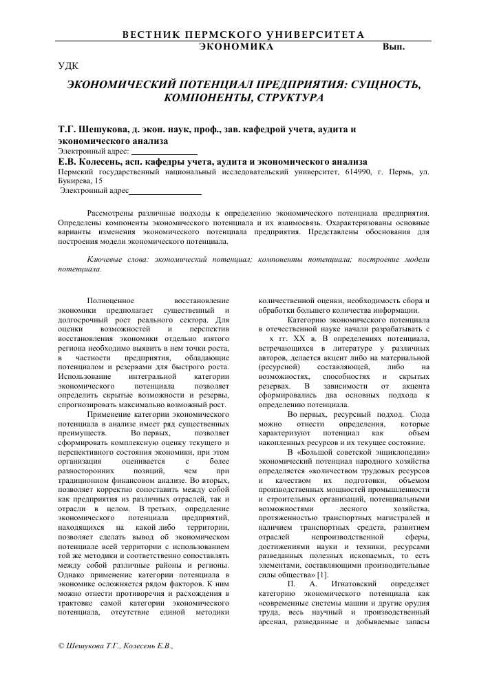 Анализ и оценка результативности деятельности предприятия