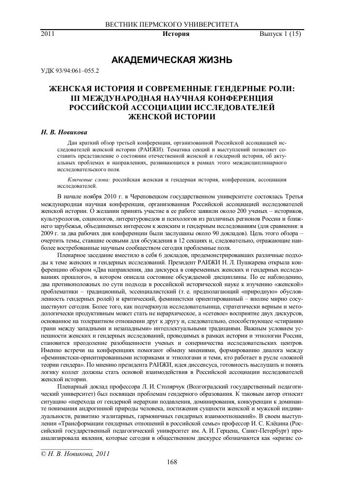 Доклад про исследователей россии 6295
