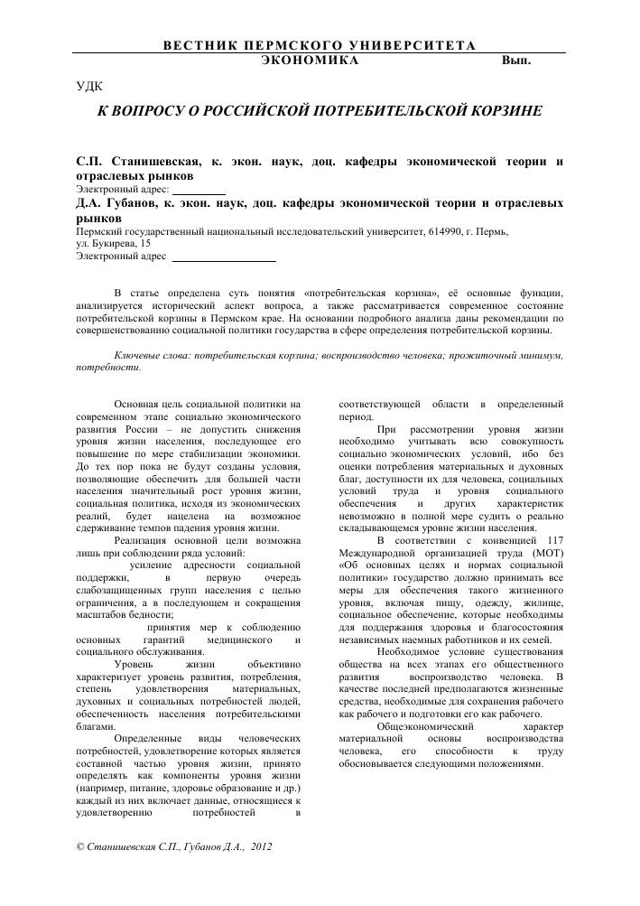 Статья о потребительской корзине пенсионный фонд личный кабинет севастополь балаклавский район