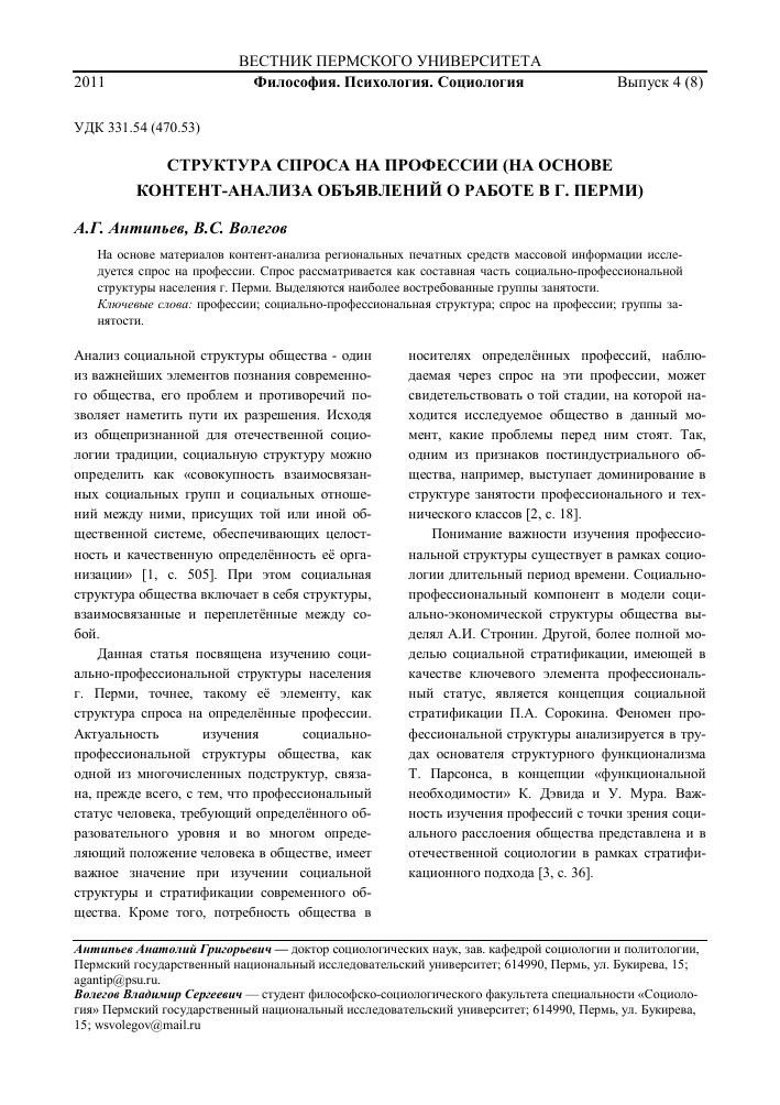 Структура спроса на профессии (на основе контент-анализа объявлений ... fd067e1d2cc