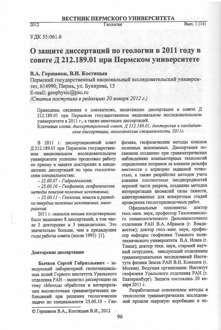 О защите диссертаций по геологии в году в совете д  on the work of dissertation committee