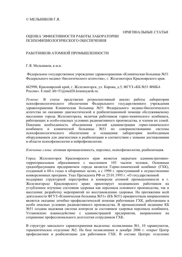 Статья118 ук рф ч 2