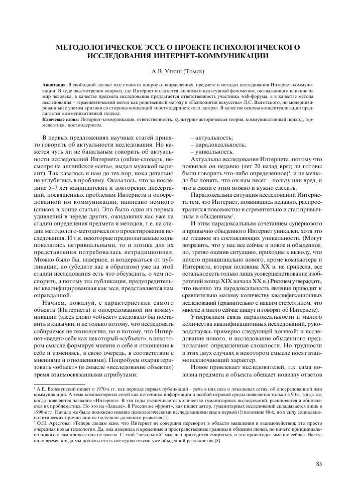 Эссе психология наука будущего 4732
