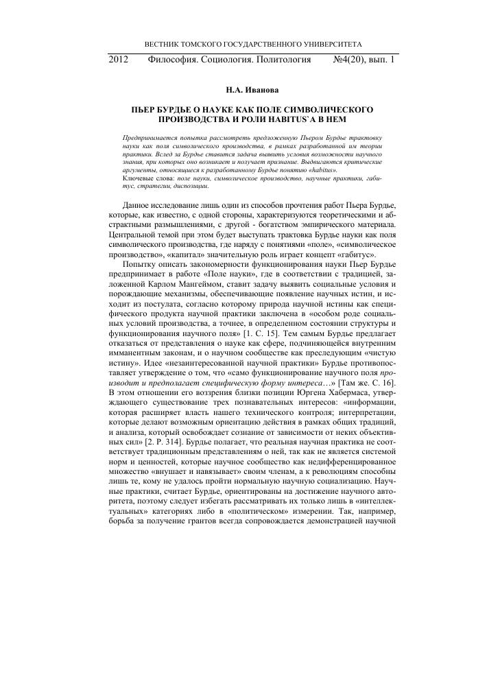 Бурдье п социология политики скачать pdf