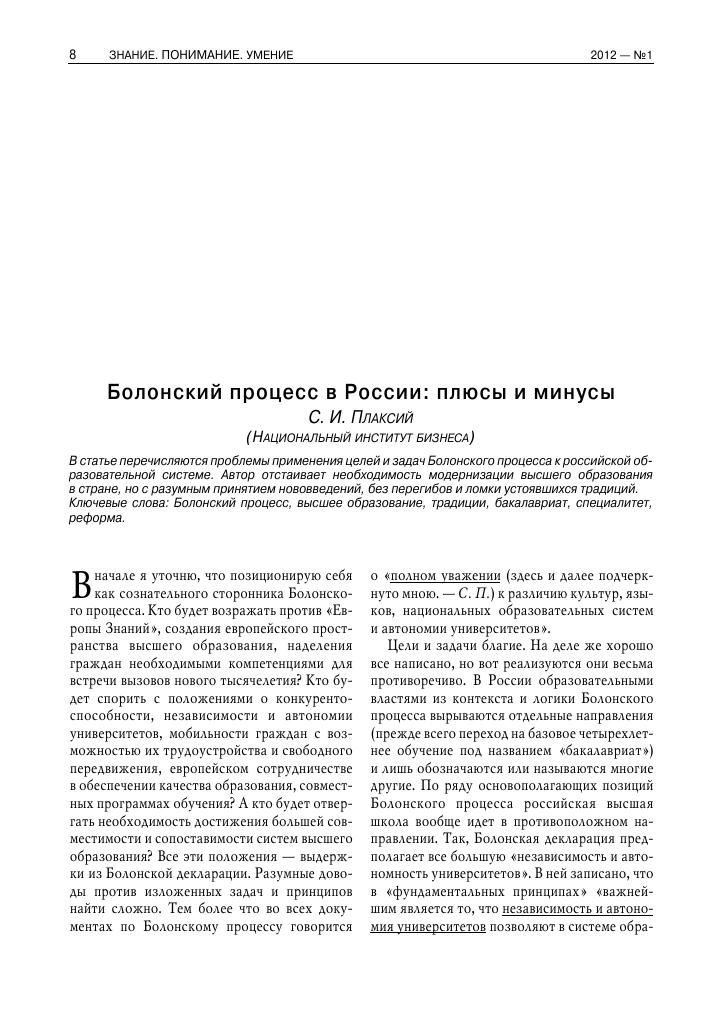 перехода на болонскую систему в россии последствия