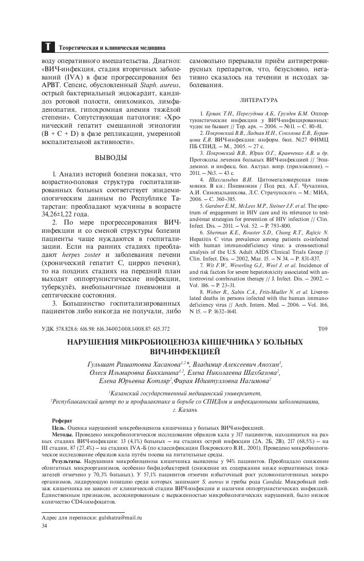 Оппортунистические инфекции при вич реферат 8757