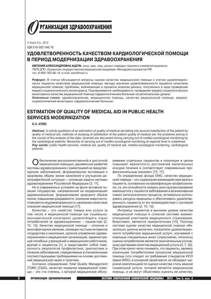 Реферат на тему качество здравоохранения 3912