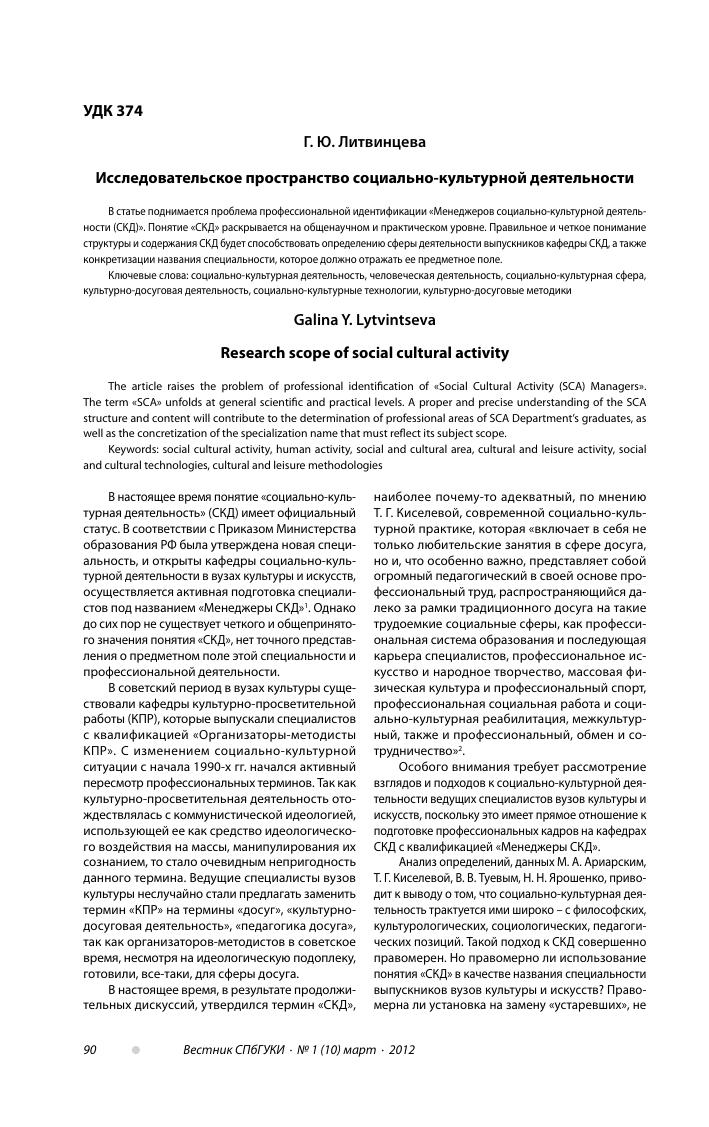 Исследовательское пространство социально культурной деятельности  Показать еще
