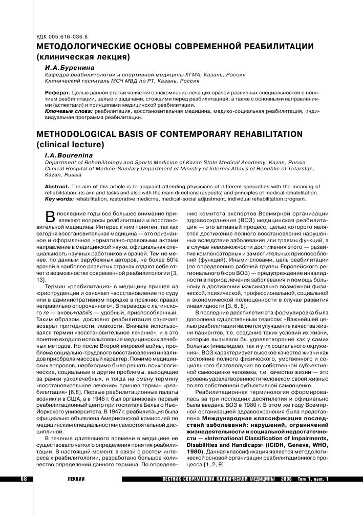 Методологические основы современной реабилитации клиническая  Показать еще