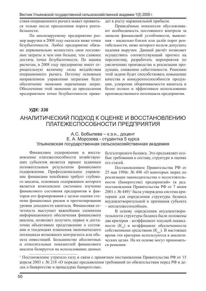 постановление правительства 498 банкротство