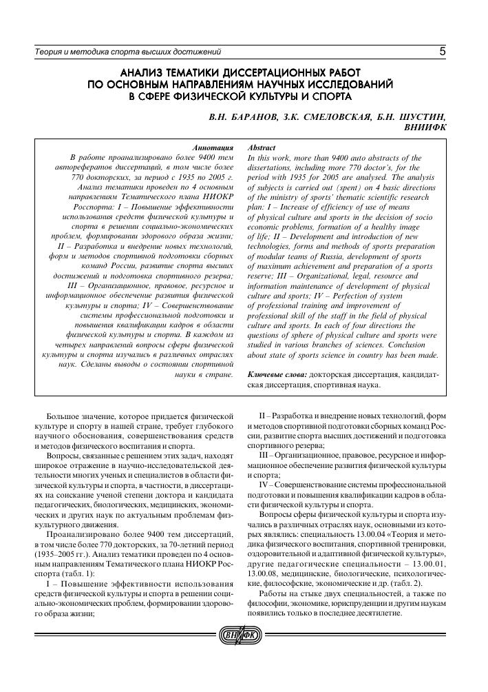 Анализ тематики диссертационных работ по основным направлениям  Показать еще