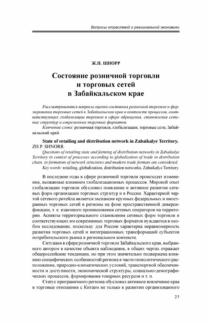 Состояние розничной торговли и торговых сетей в Забайкальском крае  state of retailing and distribution network in zabaikalye territory