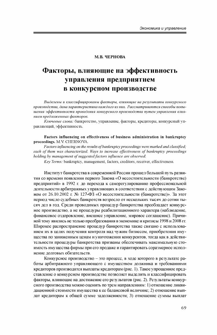 статьи 143 закона о банкротстве